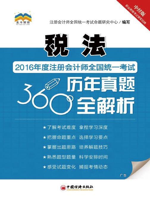 (2016年度)注册会计师全国统一考试历年真题360全解析税法