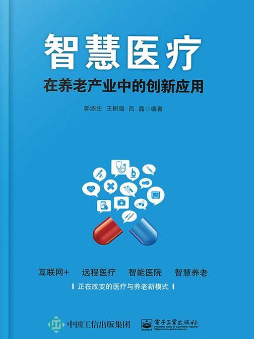 智慧医疗在养老产业中的创新应用