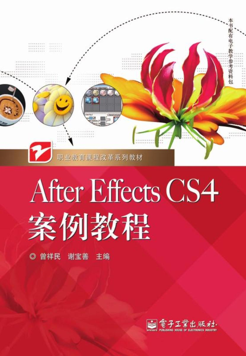 After Effects CS4案例教程
