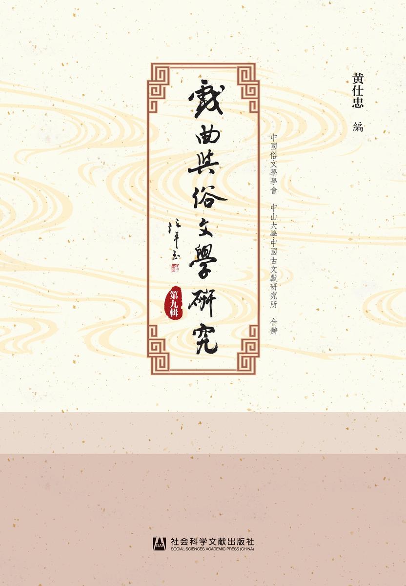 戏曲与俗文学研究(第9辑)
