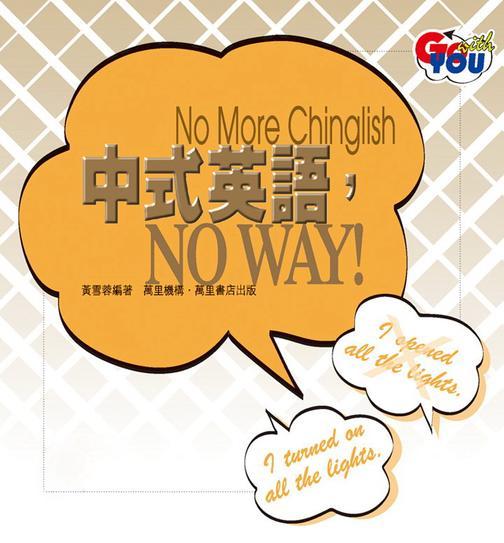 中式英語,NOWAY!(仅适用PC阅读)