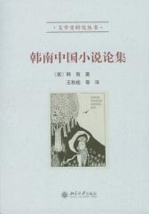 韩南中国小说论集(文学史研究丛书)