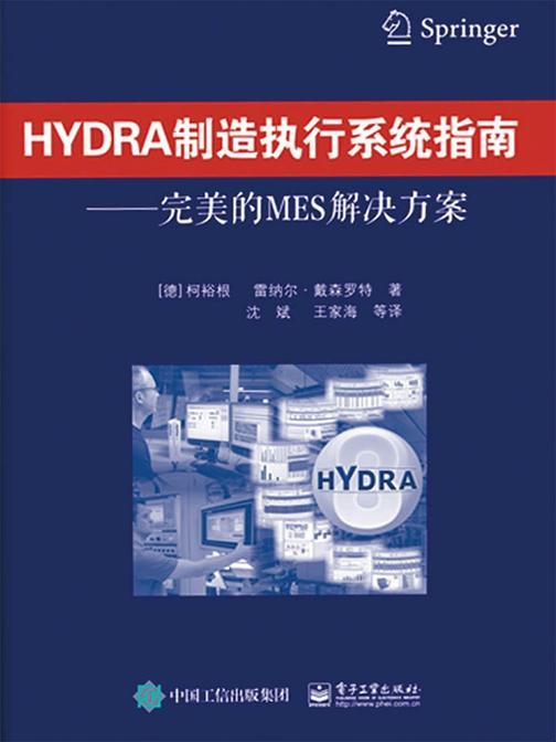 HYDRA制造执行系统指南——完美的MES解决方案