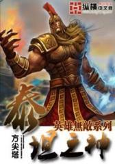 英雄无敌泰坦之神(3)