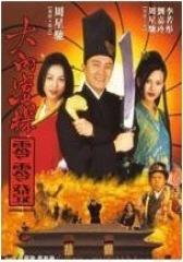 大内密探零零发 粤语(影视)