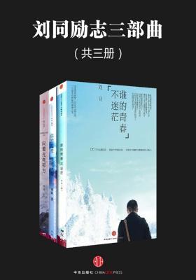谁的青春不迷茫系列(共3册)刘同作品