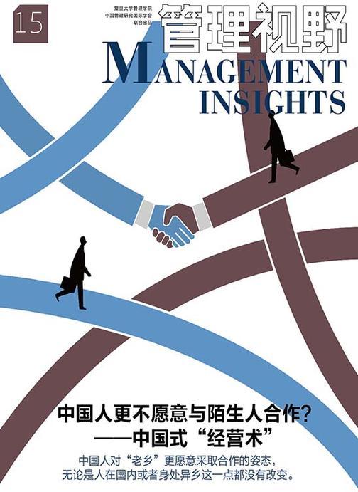 """管理视野15:中国人更不愿意与陌生人合作?——中国式""""经营术"""""""