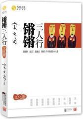 锵锵三人行·文化圈(试读本)