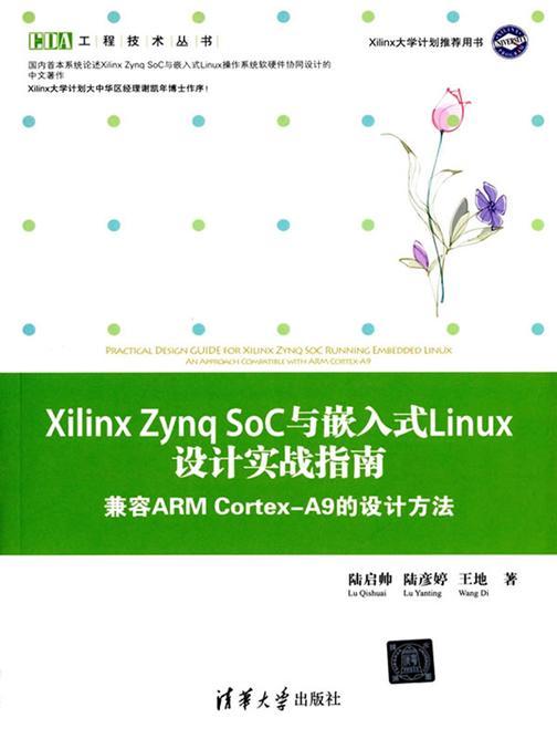 Xilinx Zynq SoC与嵌入式Linux设计实战指南:兼容ARM Cortex-A9的设计方法