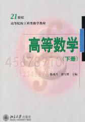 21世纪高等院校工科类数学教材·高等数学(下册)