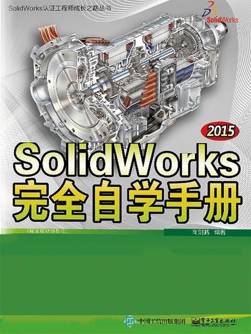 SolidWorks 2015完全自学手册(配全程视频教程)