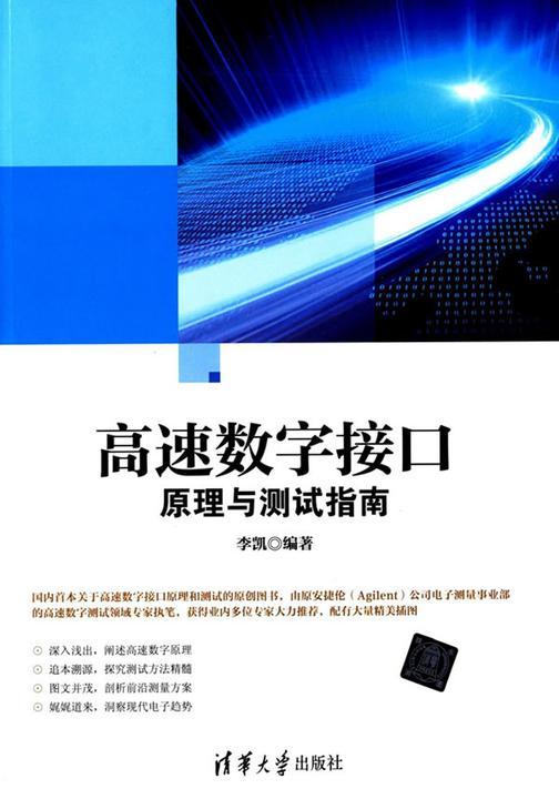 高速数字接口原理与测试指南