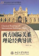 西方国际关系理论经典导读(21世纪国际关系学系列教材)