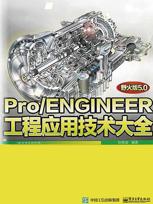 Pro/ENGINEER野火版5.0工程应用技术大全(配全程视频教程)