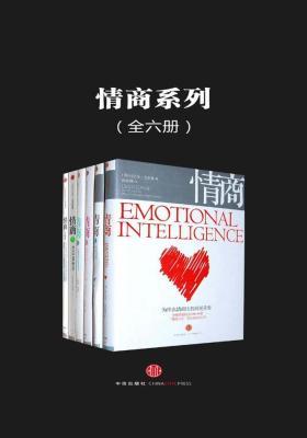 情商系列(全六册)