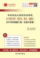 华东政法大学经济法学院617经济法学(经济法、商法、金融法)历年考研真题汇编(含部分答案)