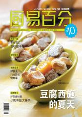 厨易百分 月刊 2012年06期(电子杂志)(仅适用PC阅读)
