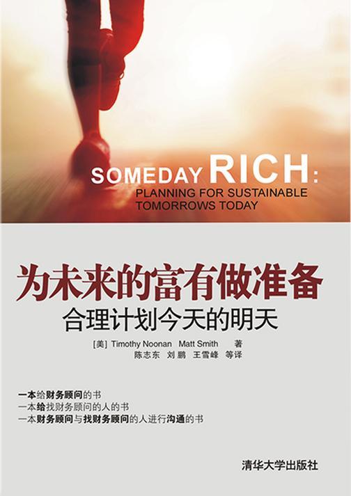 为未来的富有做准备:合理计划今天的明天