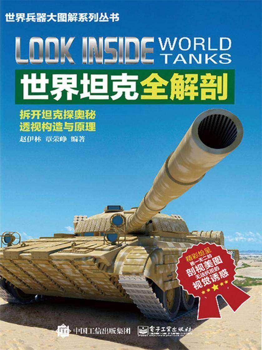 世界坦克全解剖