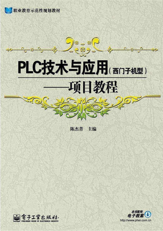 PLC技术与应用:西门子机型:项目教程
