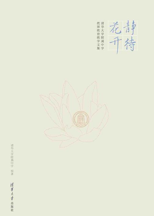 静待花开——清华大学附属中学教师教育教学文集
