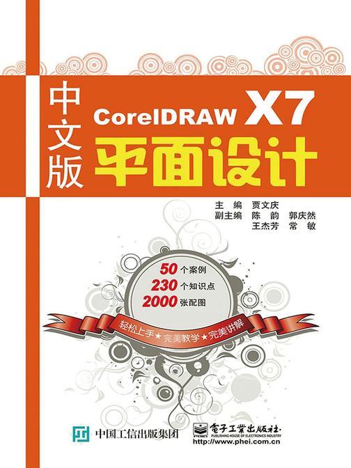中文版CorelDRAW X7平面设计