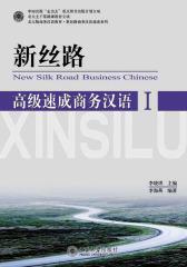 新丝路·高级速成商务汉语1(北大版商务汉语教材·新丝路商务汉语速成系列)
