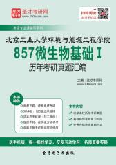 北京工业大学环境与能源工程学院857微生物基础Ⅰ历年考研真题汇编