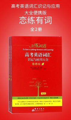 恋练有词:高考英语词汇识记与应用大全便携版(上下册)