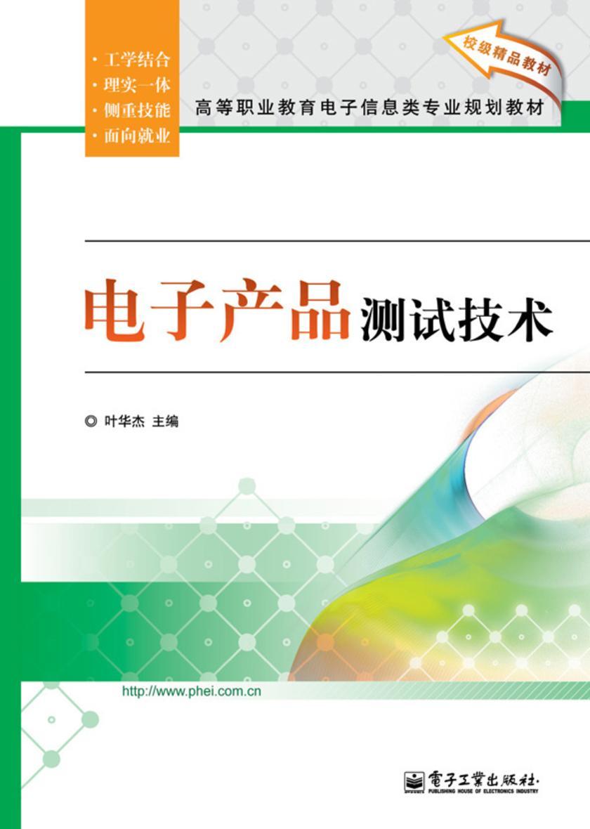 电子产品测试技术