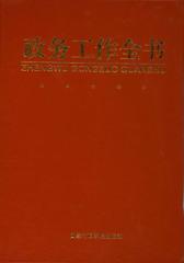 政务工作全书(中卷)(仅适用PC阅读)