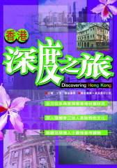 香港深度之旅(仅适用PC阅读)