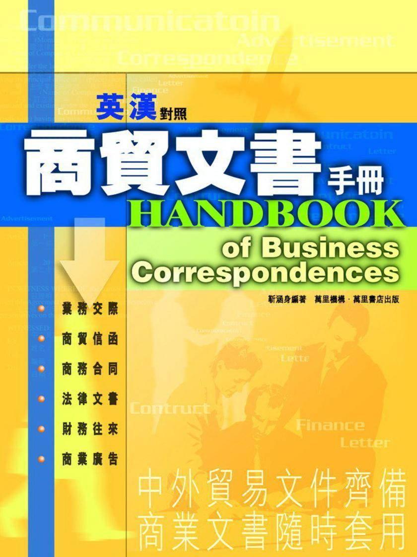 英漢對照商貿文書手冊(仅适用PC阅读)