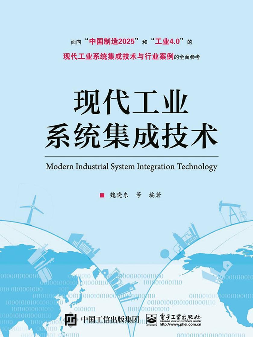 现代工业系统集成技术