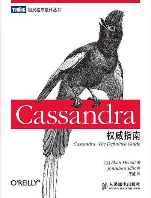 Cassandra权威指南