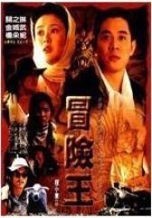 冒险王(影视)