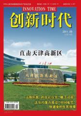 创新时代 月刊 2011年09期(电子杂志)(仅适用PC阅读)