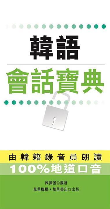 韓語會話寶典(仅适用PC阅读)