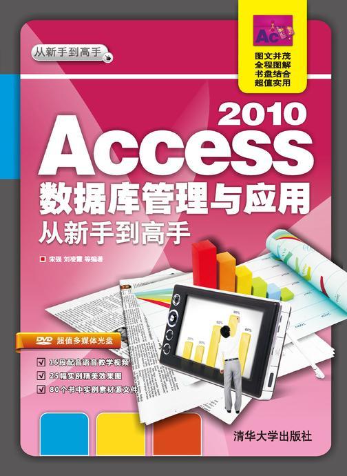 Access 2010数据库管理与应用从新手到高手(光盘内容另行下载,地址见书封底)