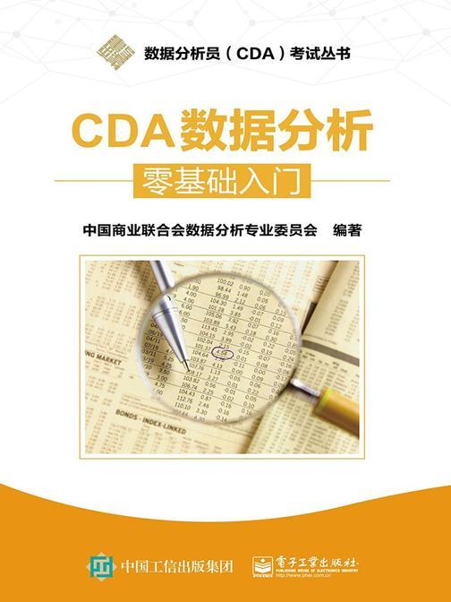 CDA数据分析——零基础入门(不含链接资源)