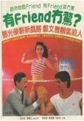 有FRIEND冇惊 粤语(影视)