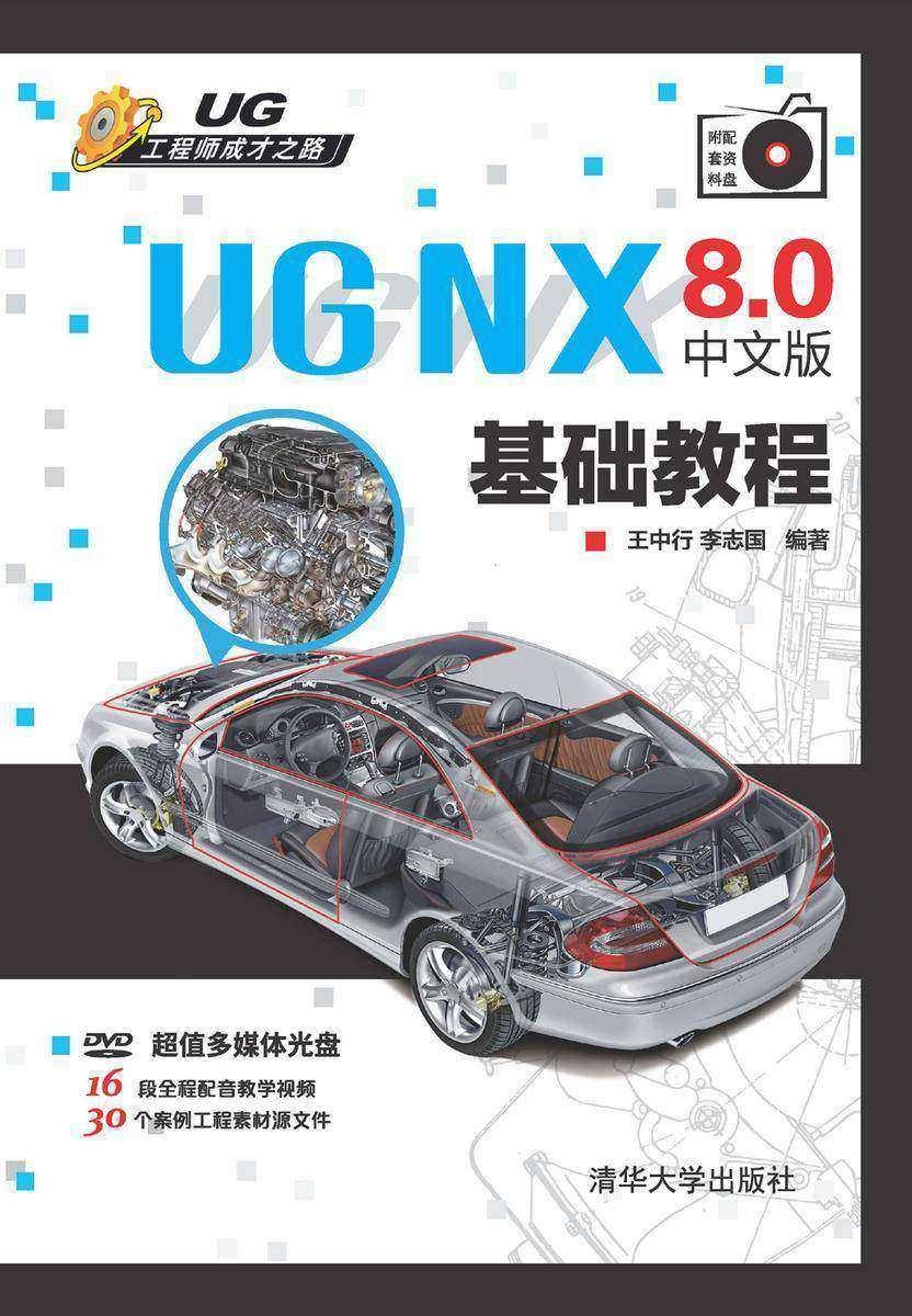 UG NX 8.0中文版 基础教程(光盘内容另行下载,地址见书封底)