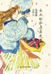 女人的私房历史书 先秦篇 3