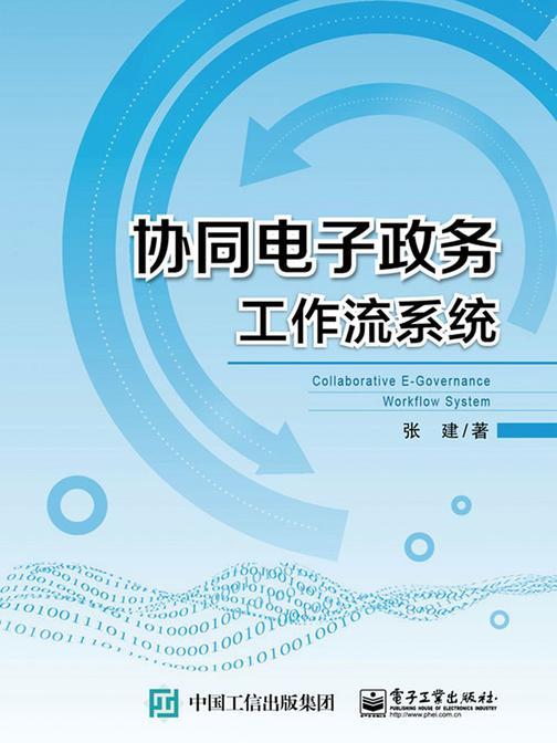 协同电子政务工作流系统
