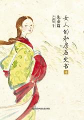 女人的私房历史书 先秦篇 4