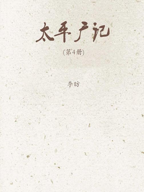 太平广记(第4册)