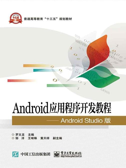 Android应用程序开发教程——Android Studio版