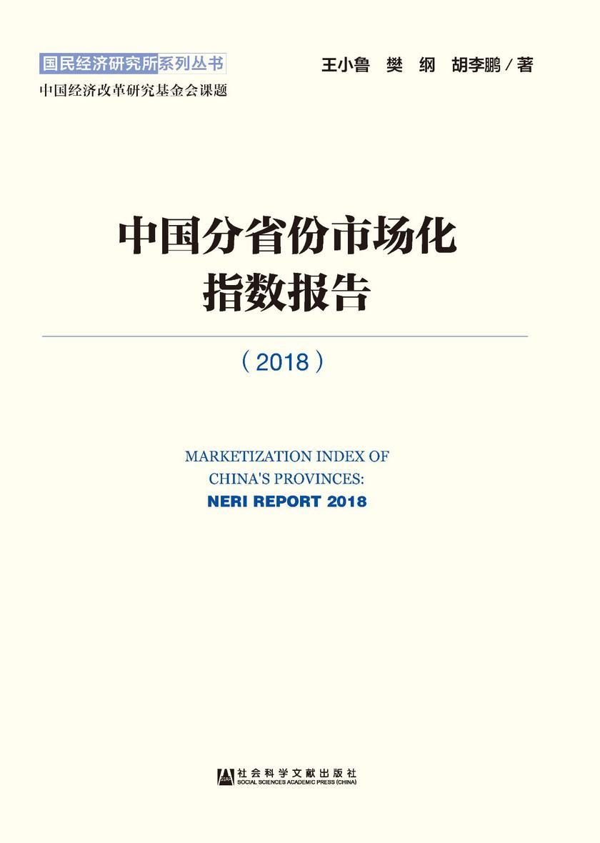 中国分省份市场化指数报告(2018)(国民经济研究所系列丛书)