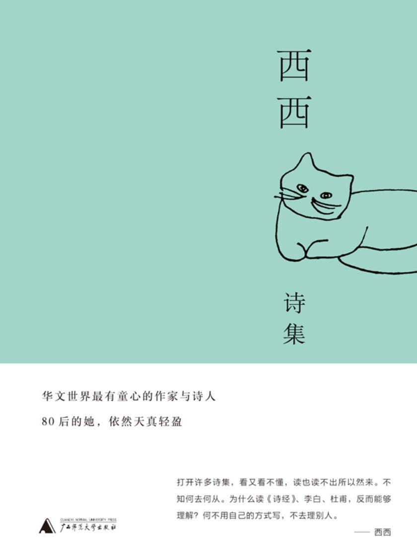 西西诗集(美国纽曼华语文学奖获得者西西全新诗集 理想国出品)