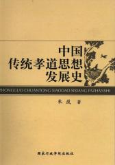 中国传统孝道思想发展史(仅适用PC阅读)